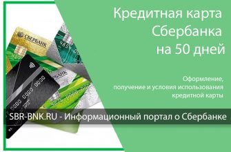 Оформить кредитная карта сбербанка на 50 дней условия
