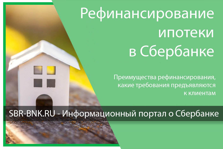 Рефинансирование ипотеки в Сбербанке в 2019 году