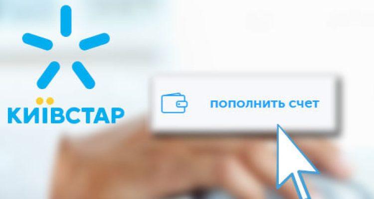пополнить счет билайн с банковской карты без комиссии через интернет почта банк