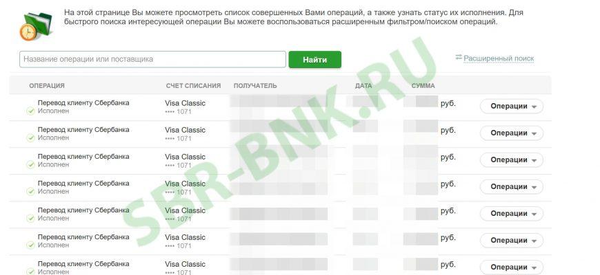 как в сбербанк онлайн удалить историю платежей и переводов