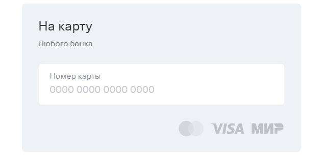 Перевод с карты Тинькофф на Сбербанк