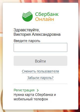 Сбербанк онлайн: вход в личный кабинет - по номеру телефона и паролю