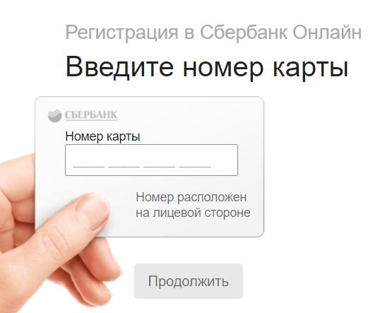 Скачать приложение Сбербанк онлайн с официального сайта