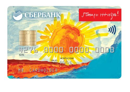Заказать дебетовую карту Сбербанка онлайн