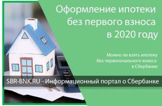 Оформление ипотеки без первого взноса в 2020 году