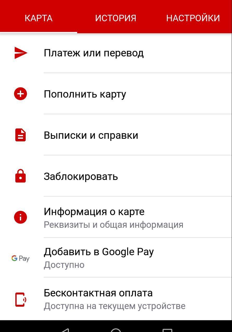 Оплата телефоном Андроид вместо карты Сбербанка
