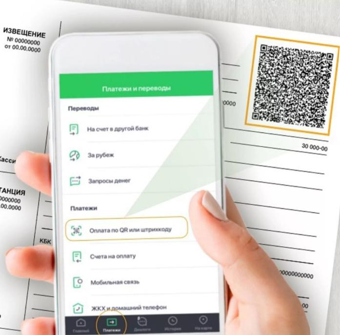 Оплата по QR-коду через Сбербанк онлайн