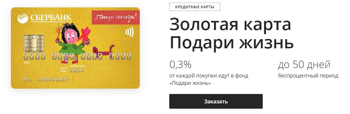 Как получить кредитную карту в Сбербанке