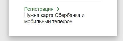 Как через Сбербанк онлайн подтвердить учетную запись на Госуслугах