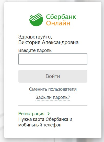 Как в Сбербанк онлайн узнать реквизиты карты