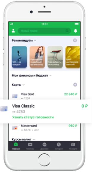Как перевыпустить карту Сбербанка через Сбербанк онлайн