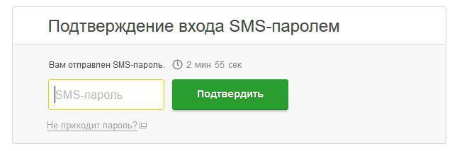 Как в Сбербанк онлайн сменить пароль